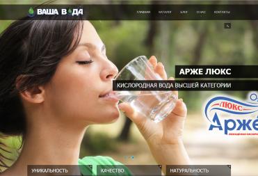 Сайт компании «Ваша Вода»