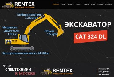 RENTEX.ME — аренда спецтехники